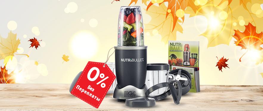 Nutribullet - Супер Цена!